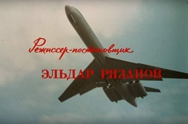 Авиакатастрофа изменила последний кадр фильма.