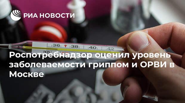 Роспотребнадзор оценил уровень заболеваемости гриппом и ОРВИ в Москве