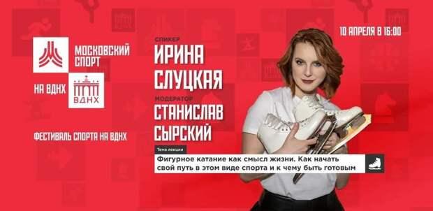 В рамках Весеннего фестиваля спорта на ВДНХ 10 апреля выступит фигуристка Ирина Слуцкая