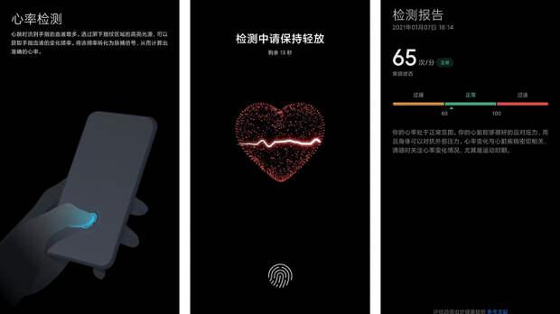 Xiaomi Mi 11 измеряет пульс точнее, чем умные часы