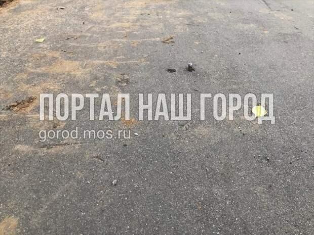 Металлический штырь убрали с пешеходной дорожки на улице Народного Ополчения