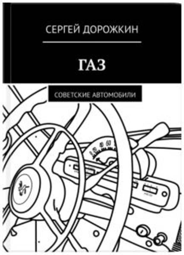 Обложка новой книги / Фото: Сергей Дорожкин