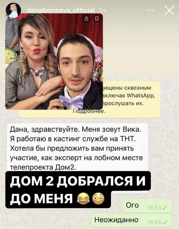 Дану Борисову пригласили экспертом в«Дом-2»
