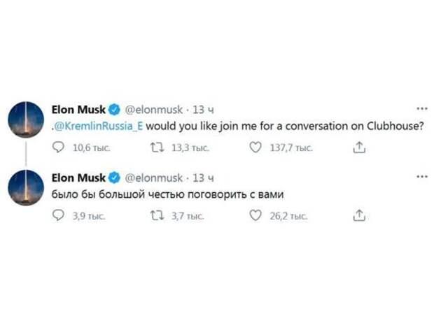 «Было бы честью»: Илон Маск обратился к Путину