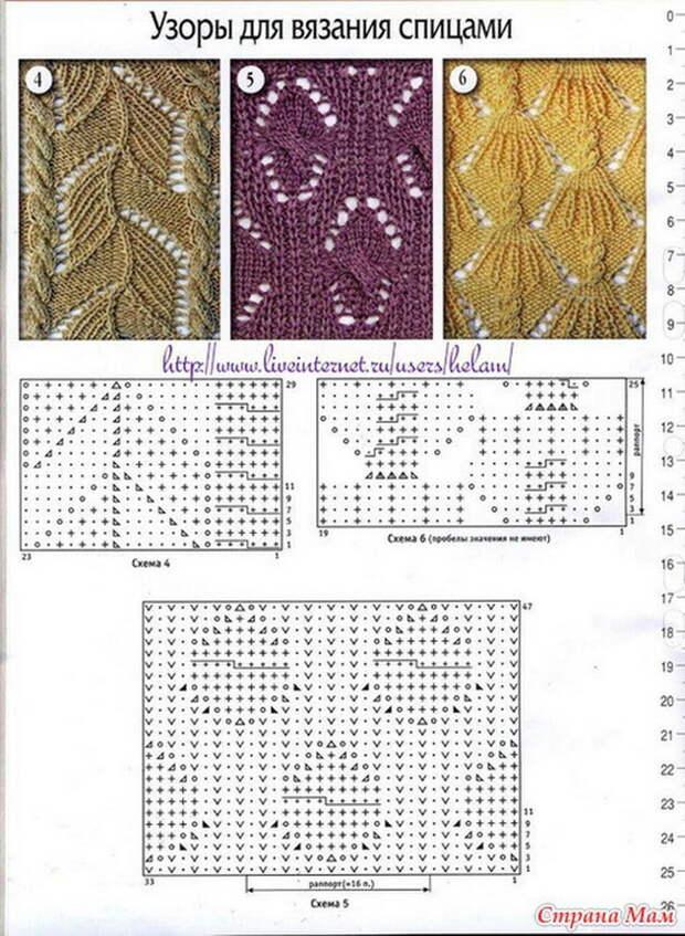 Красивые ажурные узоры + Схемы 2