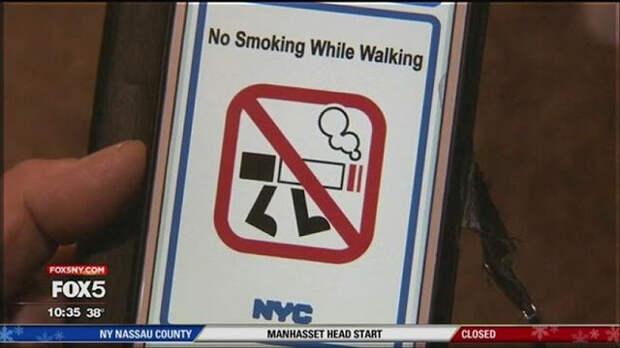 В Нью-Йорке хотят запретить курить на ходу