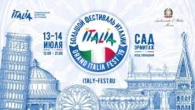 В Москве пройдет третий Большой Фестиваль Италии/Grand Italia Fest