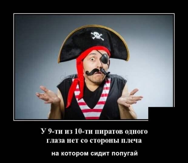 Демотиватор про пиратов