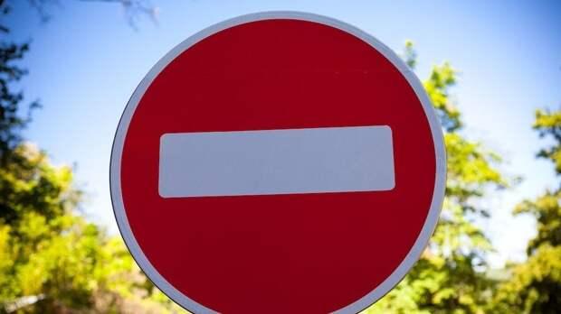 В Балаклаве 18 апреля ограничат движение транспорта