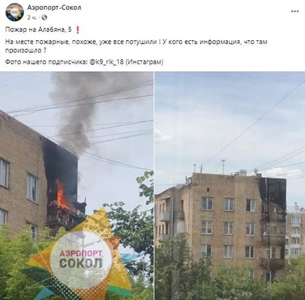 На улице Алабяна произошёл пожар