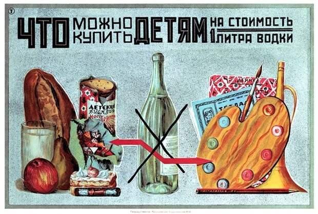sovietads04
