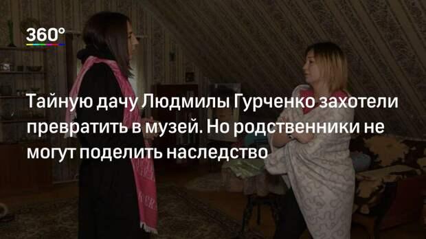 Тайную дачу Людмилы Гурченко захотели превратить в музей. Но родственники не могут поделить наследство