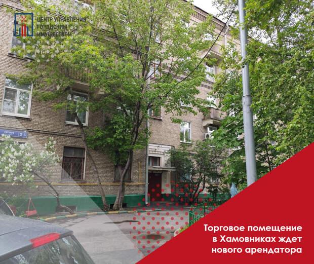 В Москве ищут желающих арендовать подвал дома в Хамовниках