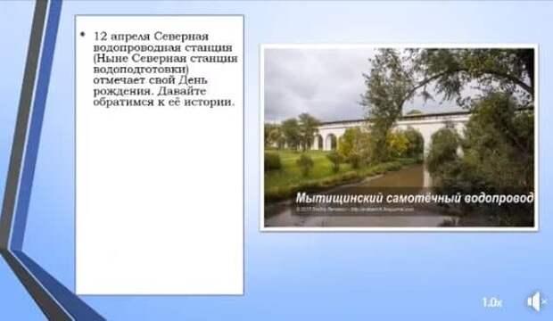 В честь дня рождения Северной водопроводной станции жителям района напомнили о её истории