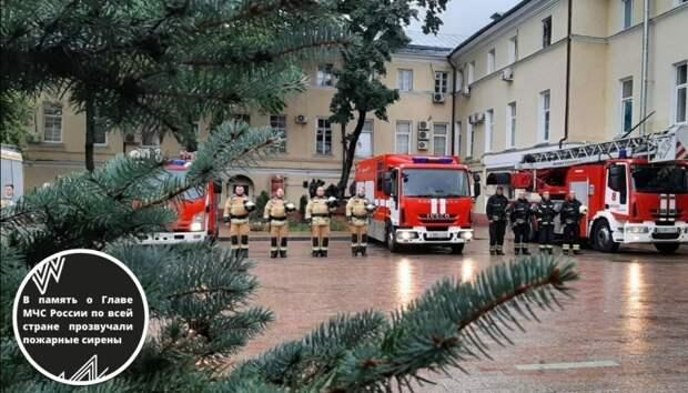 В память о Главе МЧС России по всей стране прозвучали пожарные сирены