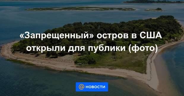 «Запрещенный» остров в США открыли для публики (фото)