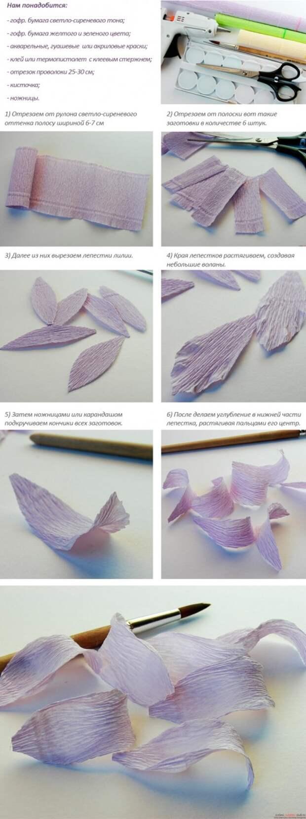 лилии из гофрированной бумаги как настоящие делаем сами шаг 1
