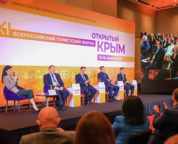 Всероссийский туристский форум «Открытый Крым»: итоговое видео