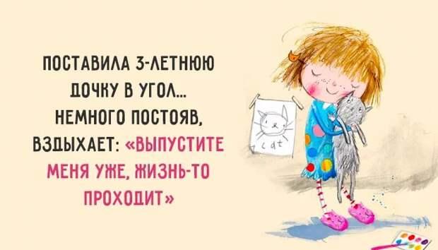Уморительные детские перлы, которые вызывают улыбку и гарантированно поднимают настроение