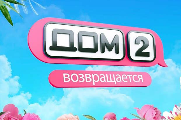Ушедшее с ТНТ телешоу «Дом-2» увеличило аудиторию канала «Ю»