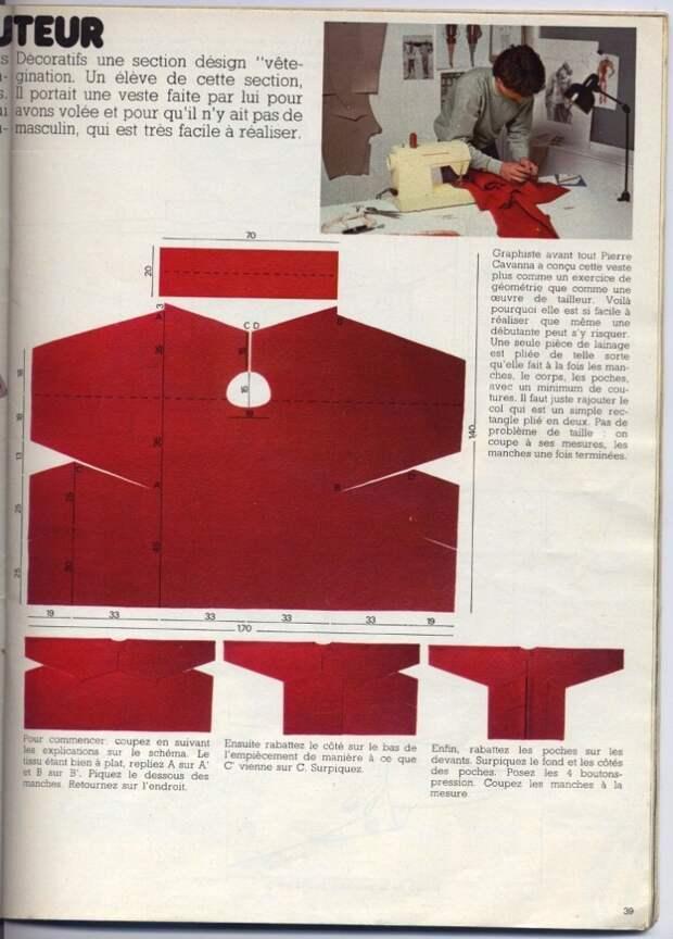 Как сшить пальто из одного отреза ткани 1