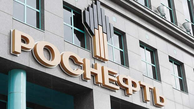 Росимущество учредило компанию «Росзарубежнефть»