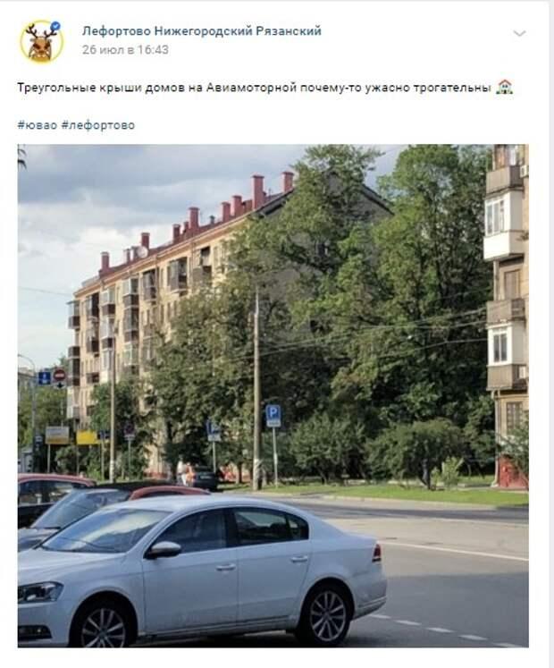 Житель сфотографировал треугольные крыши домов на Авиамоторной