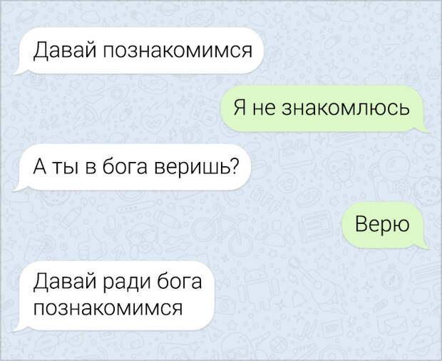 Девушки показывают самые нелепые СМС от парней, которые пытались познакомиться с ними