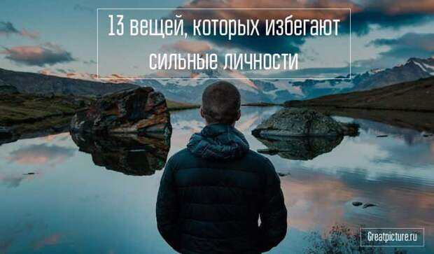Что избегают делать сильные люди