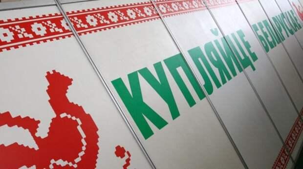 Доля России вбелорусском экспорте сократилась