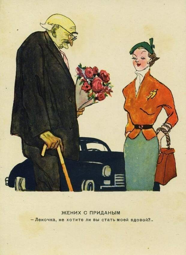 """Свадебные карикатуры из советского журнала """"Крокодил"""". Часть 2."""