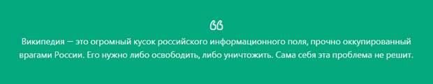 20 лет Википедии: как российская Вики превратилась в рассадник лжи и русофобии