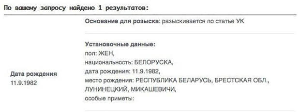 Тихановскую объявили в розыск в России