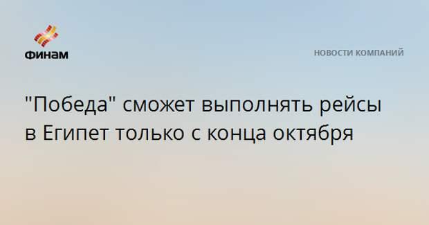 """""""Победа"""" сможет выполнять рейсы в Египет только с конца октября"""