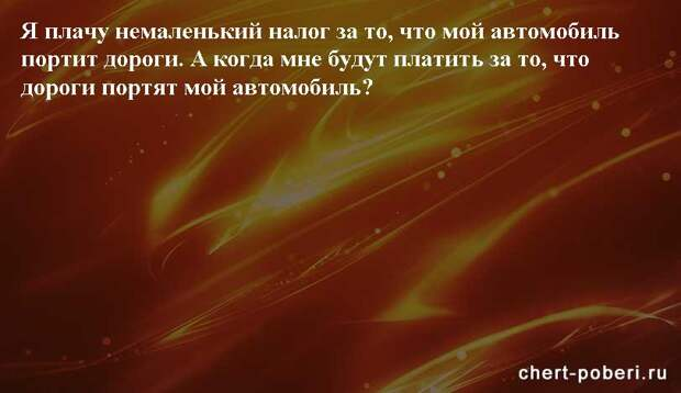 Самые смешные анекдоты ежедневная подборка chert-poberi-anekdoty-chert-poberi-anekdoty-49400521102020-11 картинка chert-poberi-anekdoty-49400521102020-11