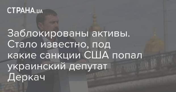 Заблокированы активы. Стало известно, под какие санкции США попал украинский депутат Деркач
