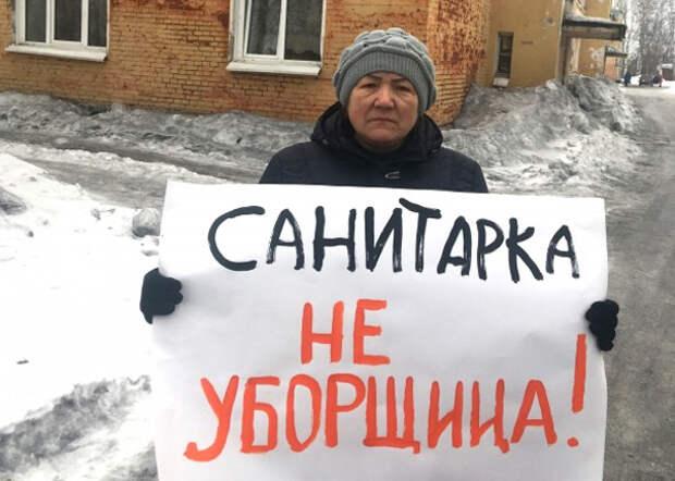 Анжеро-Судженская горбольница, пикет санитарок(2019)|Фото: andrey-konoval.livejournal.com