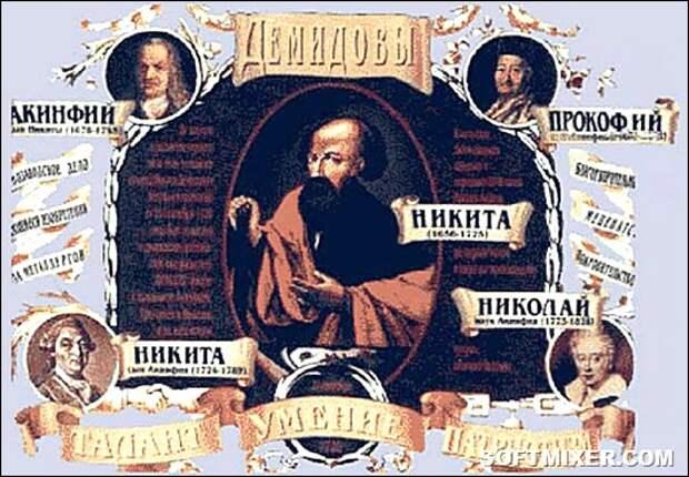 Уральская эпопея рода Демидовых