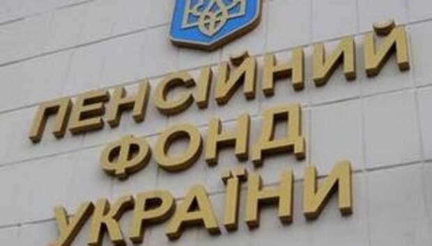 Долги пенсионного фонда Украины продолжают рекордно расти