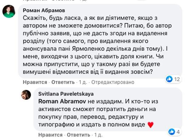 """""""Разрабатывать анус морковкой"""". В Украине разгорелся скандал из-за книги с секс-советами для мальчиков"""