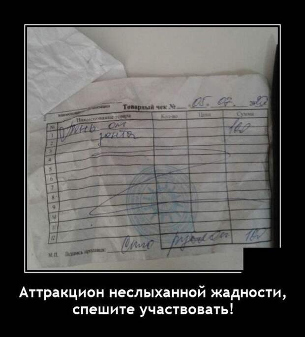 Демотиватор про аттракционы