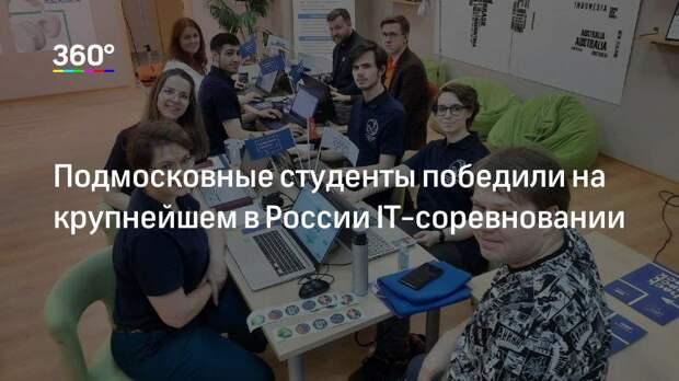 Подмосковные студенты победили на крупнейшем в России IT-соревновании