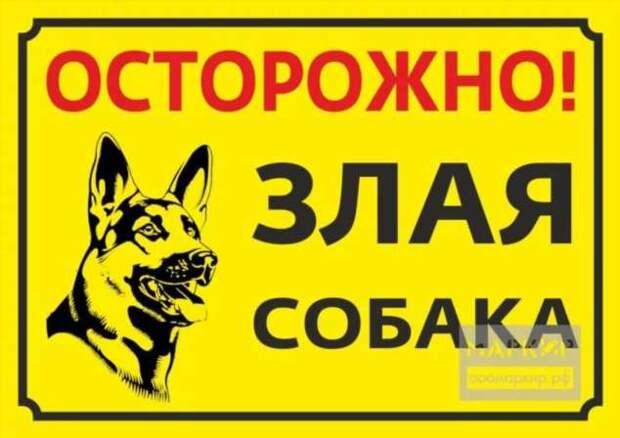 Предупреждающие таблички. Прикольные. Подборкаchert-poberi-tablichki-15430901072020-14 картинка chert-poberi-tablichki-15430901072020-14