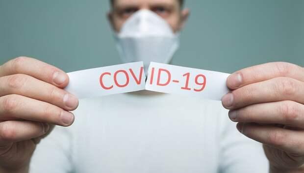 В Подмосковье названы округа‑лидеры по числу выявленных случаев коронавируса за сутки