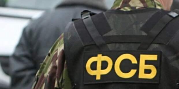 ФСБ предотвратила теракт в учебном заведении