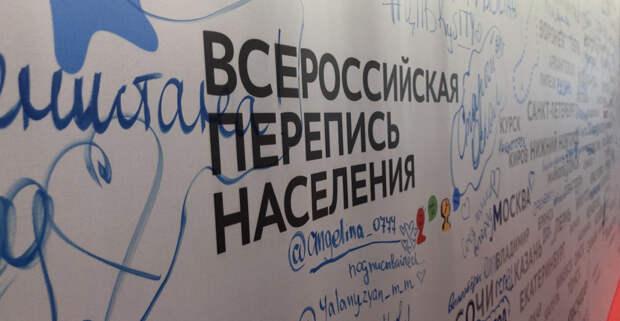Стало известно, когда в России пройдет новая перепись населения
