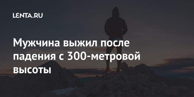 Мужчина выжил после падения с 300-метровой высоты