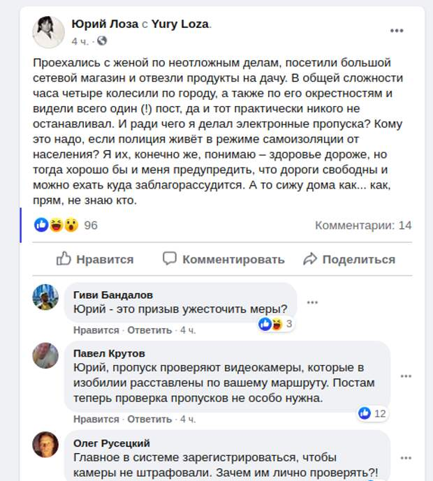 """""""Ради чего я делал электронные пропуска?"""": Юрий Лоза """"вскипел"""" из-за проверки в Москве"""