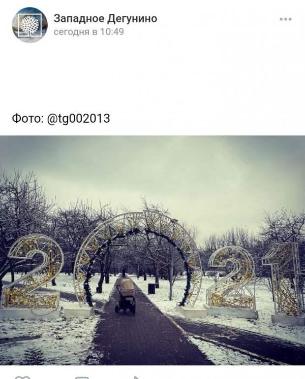 Фото дня: в парке «Ангарские пруды» появился 2021