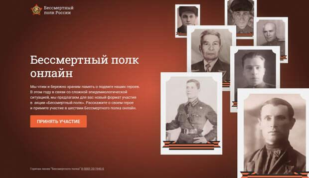 На Кубани пройдет онлайн-шествие «Бессмертного полка»